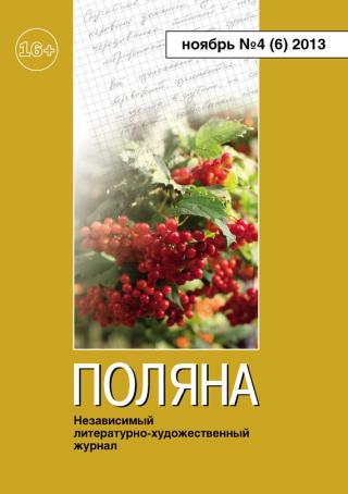 Поляна №4 (6), ноябрь 2013