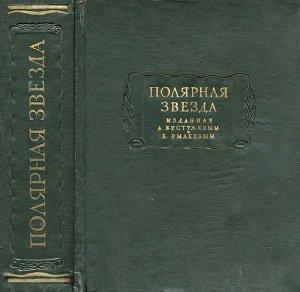 Полярная звезда, изданная А. Бестужевым и К. Рылеевым