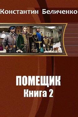 Помещик 2 (СИ)