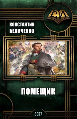 https://www.rulit.me/data/programs/images/pomeshchik-kniga-1-si_499775.jpg