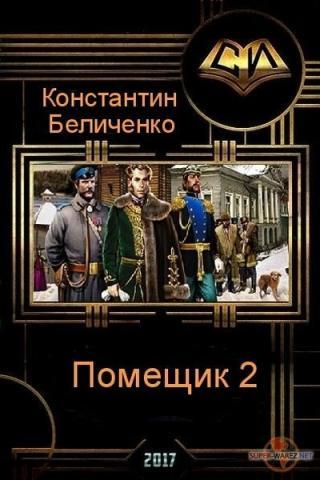 Помещик. Книга 2 (СИ)