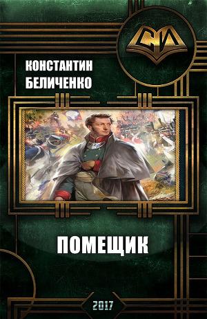 Помещик (СИ)