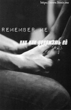 Помни меня или как удержать её.... (СИ)