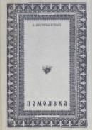 Помолвка (несостоявшийся роман). 1976—1977