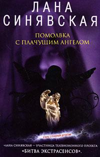Помолвка с плачущим ангелом, 2008 [Аттракцион ужасов, 2001,2004]