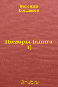 Поморы (книга 1)