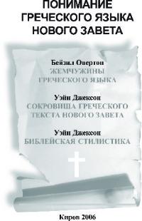 Понимание Греческого Языка Нового Завета