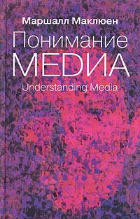 Понимание медиа [Внешние расширения человека]