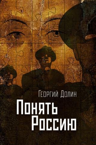 Понять Россию. Опыт логической социологии нации