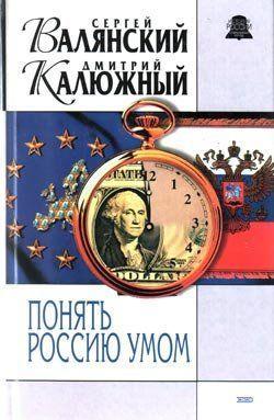 Понять Россию умом