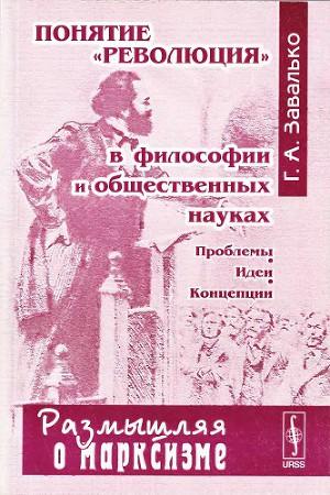 """Понятие """"революция"""" в философии и общественных науках: Проблемы, идеи, концепции"""