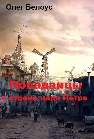 Попаданцы в стране царя Петра (СИ)