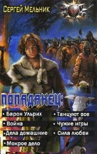 Попаданец (7 книг)