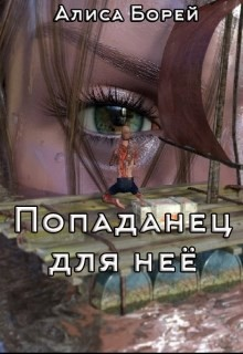 Попаданец для нее (СИ)