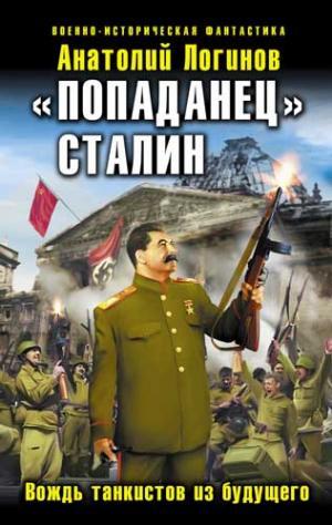 «Попаданец» Сталин. Вождь танкистов из будущего [litres]