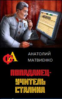 Попаданец - учитель Сталина