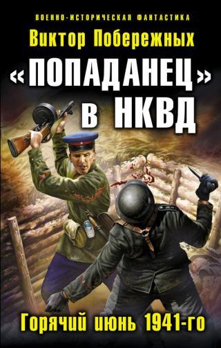 «Попаданец» в НКВД. Горячий июнь 1941-го [Litres]