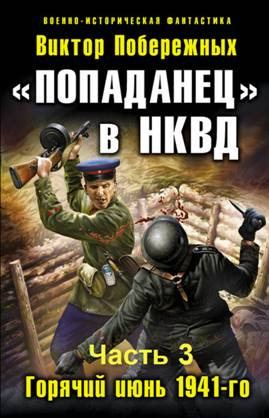 «Попаданец» в НКВД.