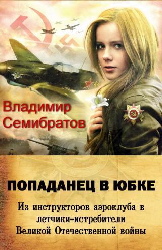Попаданец в юбке. Из инструкторов аэроклуба в лётчики-истребители Великой Отечественной войны