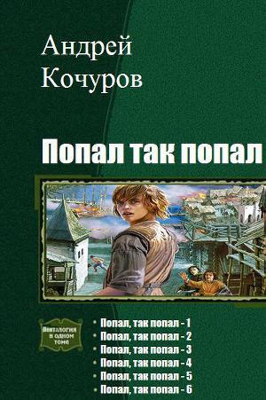 попаданцы книги скачать торрент - фото 2