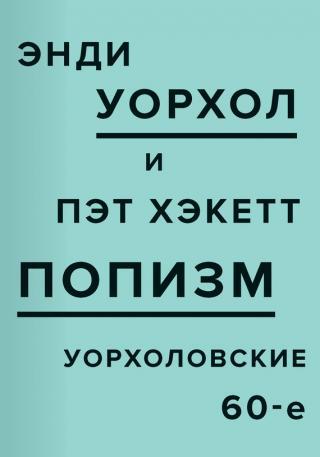 ПОПизм. Уорхоловские 60-е