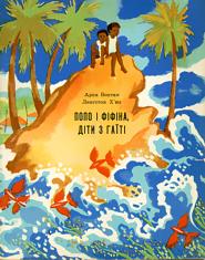 Попо і Фіфіна - діти з Гаїті