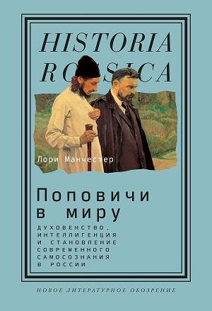 Поповичи в миру: духовенство, интеллигенция и становление современного самосознания в России