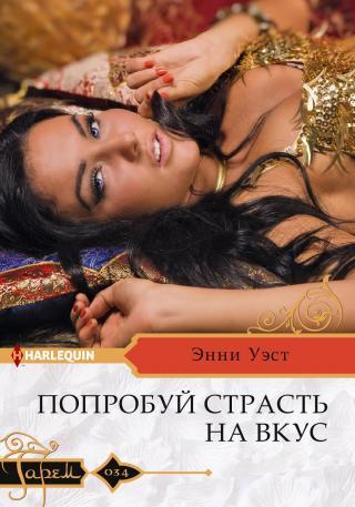 Попробуй страсть на вкус [The Sheikh's Princess Bride] [litres]