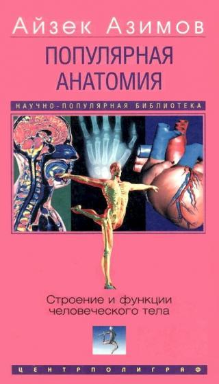 Популярная анатомия. Строение и функции человеческого тела