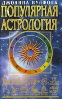 Популярная астрология