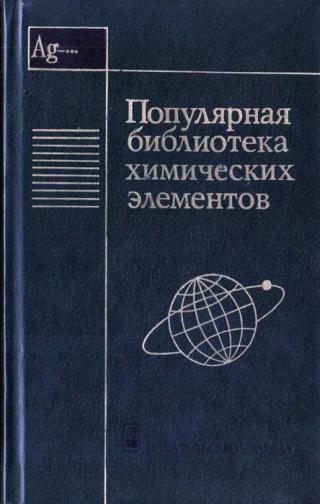 Популярная библиотека химических элементов. Книга вторая. Серебро — нильсборий