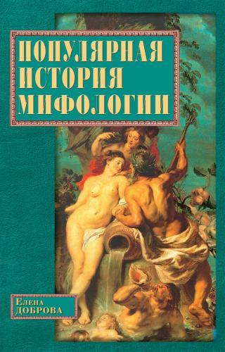 Популярная история мифологии