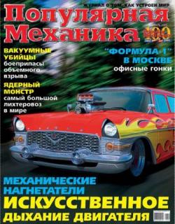 «Популярная механика», 2003, №02(004)