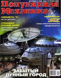 «Популярная механика», 2003, №07(009)