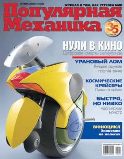 «Популярная механика», 2003, №10(012)