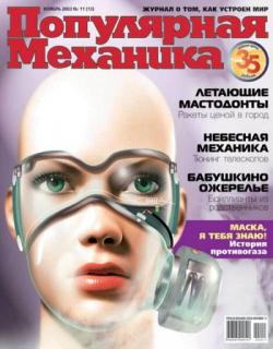 «Популярная механика», 2003, №11(013)