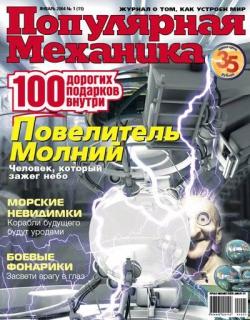 «Популярная механика», 2004, №01(015)