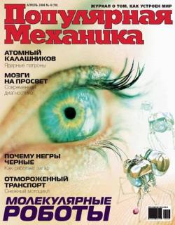 «Популярная механика», 2004, №04(018)