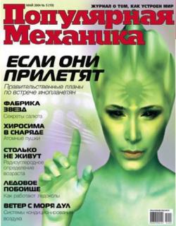 «Популярная механика», 2004, №05(019)
