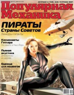 «Популярная механика», 2004, №08(022)
