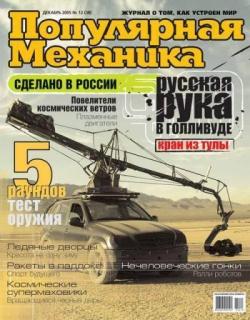 «Популярная механика», 2005, №12(038)