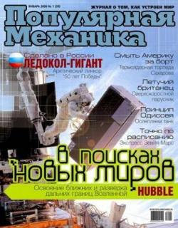 «Популярная механика», 2006, №01(039)
