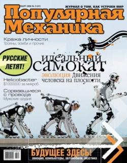 «Популярная механика», 2006, №03(041)