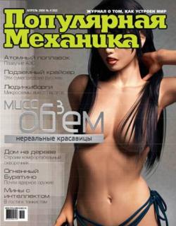 «Популярная механика», 2006, №04(042)