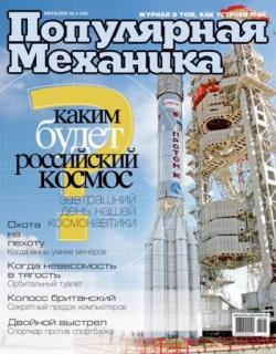 «Популярная механика», 2006, №06(044)
