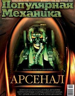 «Популярная механика», 2006, №10(048)