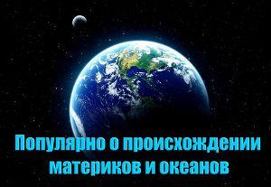 Популярно о происхождении материков и океанов (СИ)