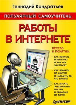 Популярный самоучитель работы в Интернете