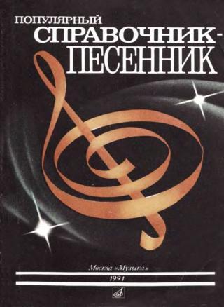 Популярный справочник-песенник (издание 4-е)
