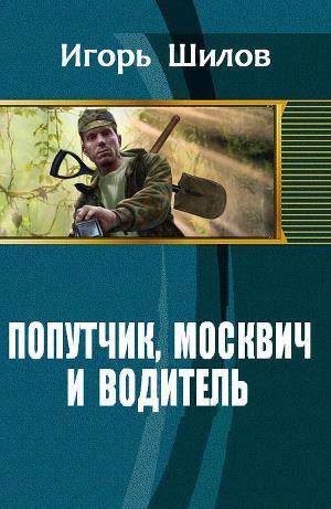 Попутчик, москвич и водитель (СИ)
